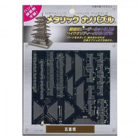 Tenyo Five Storeyed Pagoda Metallic Nano Puzzle